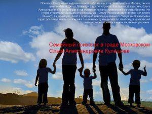 лучший дипломированный психолог, Кулешова Ольга Александровна, ведёт приём в Москве, в клинике Лапино, ВКонтакте